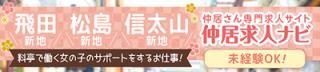飛田新地料亭仲居求人サイト